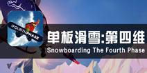 《单板滑雪:第四维》评测 简单做出精彩动作