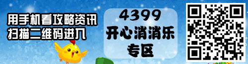 4399开心消消乐