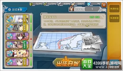 战舰少女r珊瑚海战役