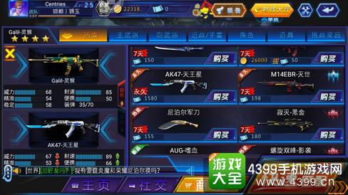 火线精英手机版灵猴系列武器评测