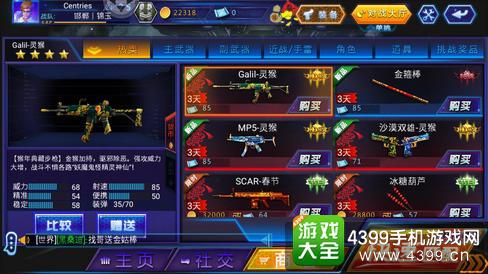 火线精英手机版灵猴系列武器解析