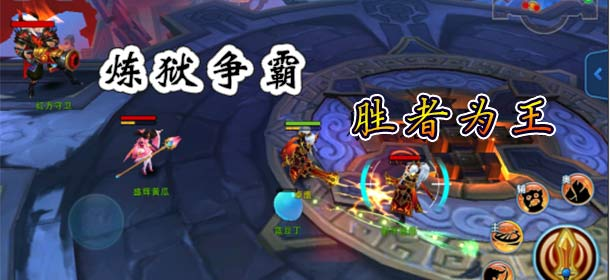 《主宰世界》炼狱争霸玩法 畅享热血即时战斗