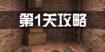 密室逃脱100个房间之死亡日记第1关攻略 第一关怎么过