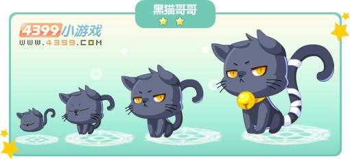 奥比岛黑猫哥哥图鉴及获得方法