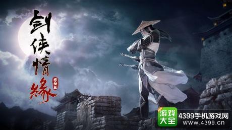 新剑侠情缘手游杨影枫
