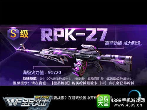 RPK-27