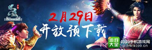 问道手游29日开放预下载