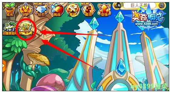 奥奇传说圣骑幻天光轮怎么打 打法 地点