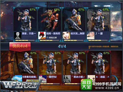 佣兵4v4