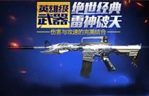 穿越火线枪战王者M4A1雷神套装 团队爆破战必备神器