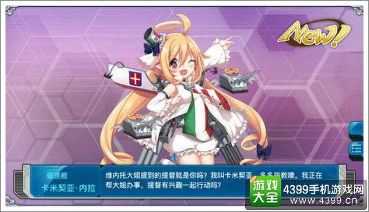战舰少女r帕斯塔战役捞船