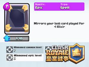 皇室战争魔镜