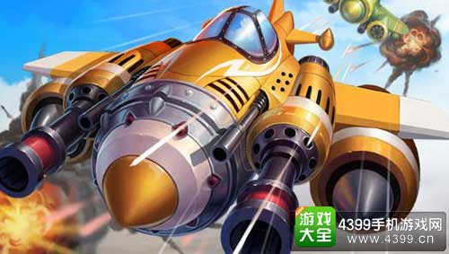 4399手机游戏网 全民飞机大战 游戏资讯 正文  全民飞机大战下月上架