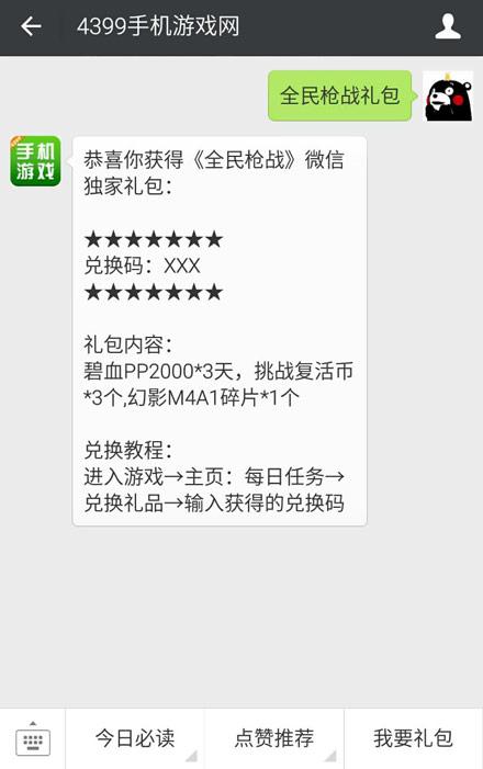 全民枪战2(枪友嘉年华)微信礼包