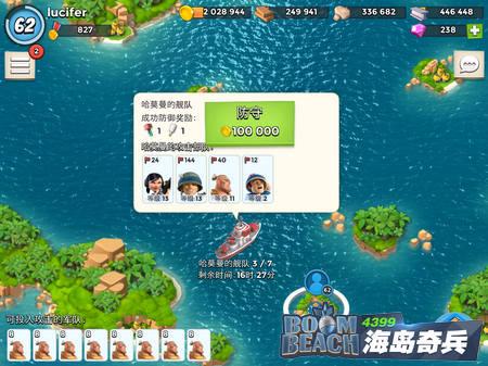 4399手机游戏网 海岛奇兵