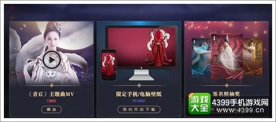 青丘狐传说奖品