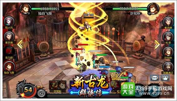 新古龙群侠传战斗画面