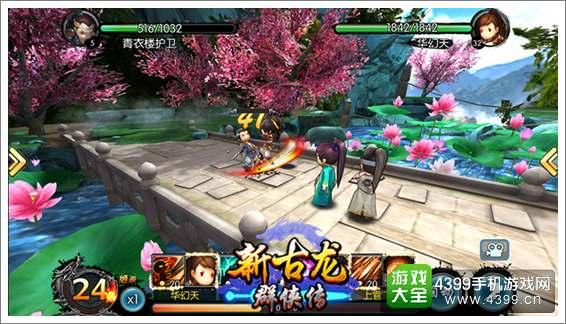 新古龙群侠传游戏画面