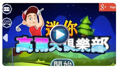 4399手机游戏网 迷你高尔夫俱乐部 游戏资讯 正文  高尔夫一直以来都