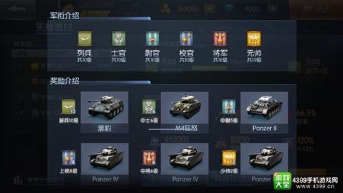 《坦克射击》积分赛将至 谁才是最终王者