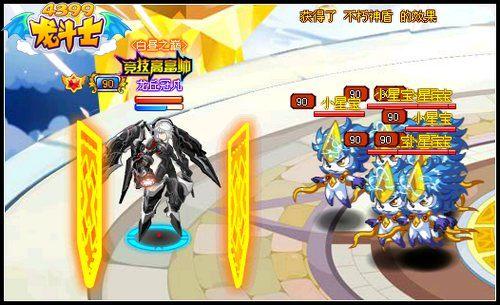 龙斗士护盾解析
