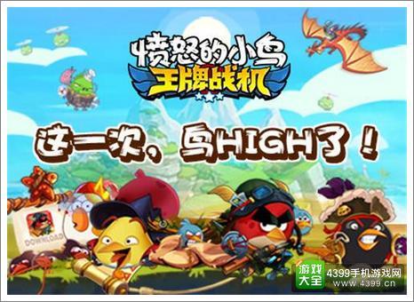 《愤怒的小鸟:王牌战机》限号首测激活码