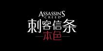 《刺客信条:本色》将推出安卓版 官方确定春季发布