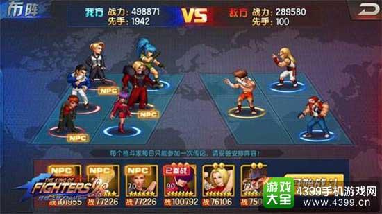 《拳皇98终极之战OL》格斗家传记揭露辛秘 时尚 第6张