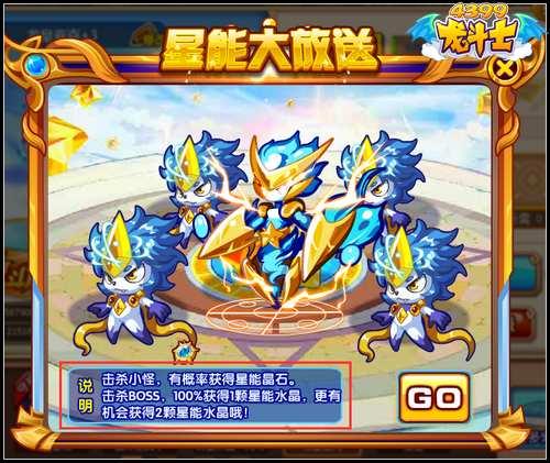 龙斗士星能晶石、星能水晶怎么得