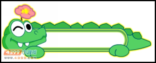 可爱的阳光鳄鱼外框,想要获得的卡布跟小妖一起来看看吧!