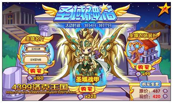 洛克王国圣域神话 最新天界系列装扮