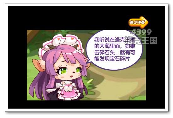 洛克王国海中的绿宝石 得紫萝小女仆