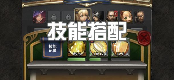 魔龙之魂技能搭配攻略大全 角色技能选择攻略