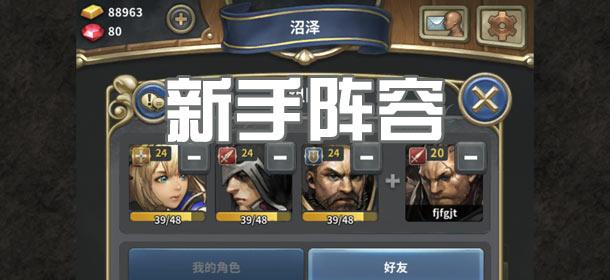魔龙之魂新手阵容搭配 初期阵容推荐
