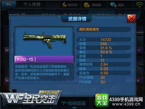 KSG-15