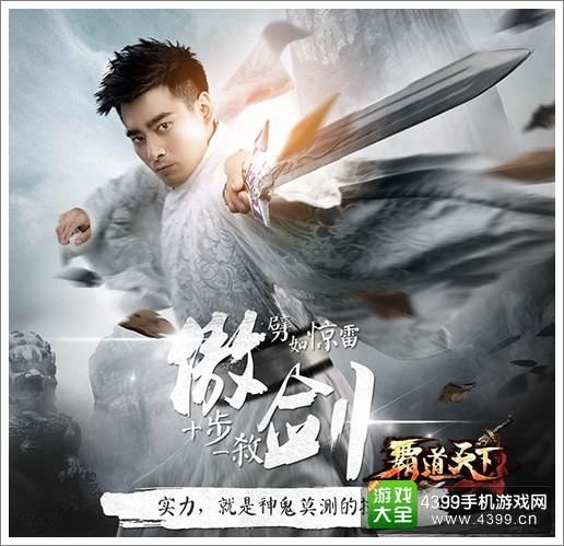 剑灵觉醒代言海报