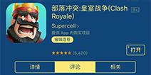 皇室战争IOS商店霸屏 Clash Royale登上免费榜第一