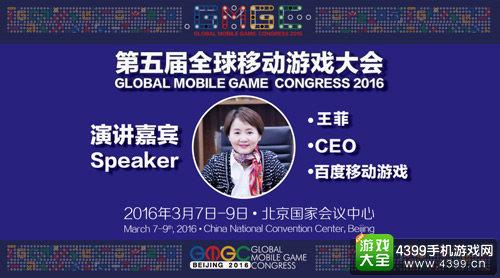 百度移动游戏CEO王菲女士