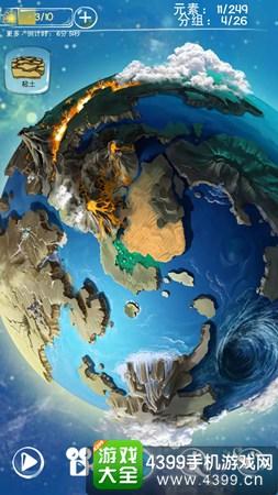 涂鸦上帝闪电地球