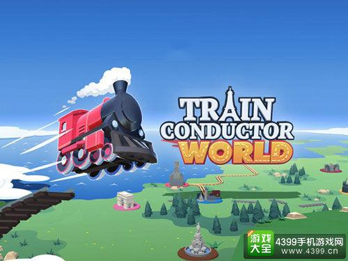 老司机带你畅游欧洲《列车调度员世界》已上架