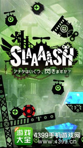 《SLAAAASH》(暂译:切方块)