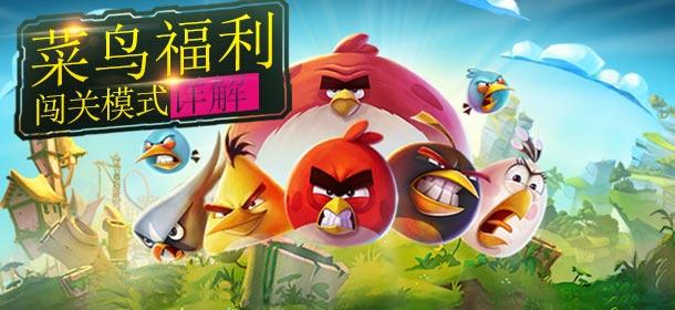 愤怒的小鸟王牌战机闯关玩法介绍 打飞机攻略详解