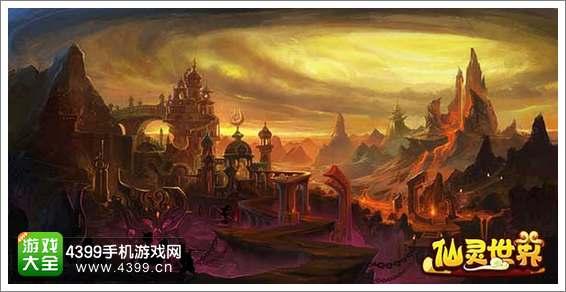 仙灵世界宣传图