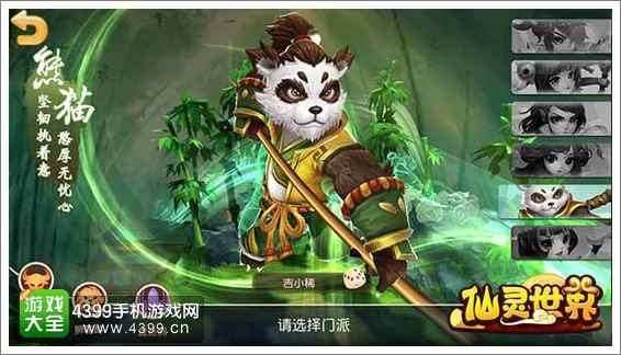 仙灵世界游戏图