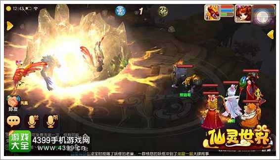 仙灵世界游戏截图