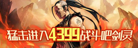 战斗吧剑灵4399