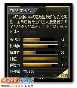 4399创世兵魂ZB26黄金龙