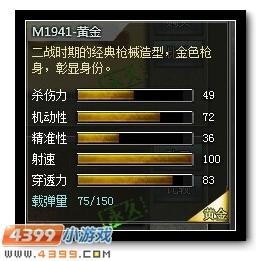 4399创世兵魂M1941黄金