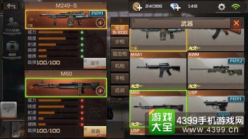 穿越火线(荒岛特训上线)M249-S解析