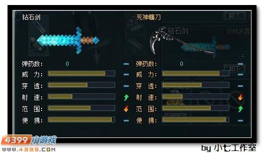 4399生死狙击钻石剑解析